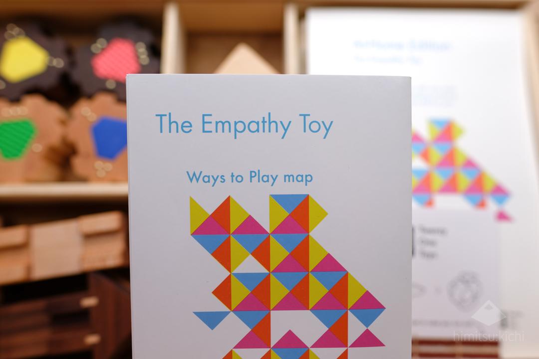 """初対面でも親密度MAX!? 知的なおもちゃ""""The Empathy Toy"""" レビューの画像 6/53"""