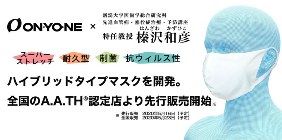 「100回洗っても大丈夫」な抗菌性マスクが発売! 光触媒を活用