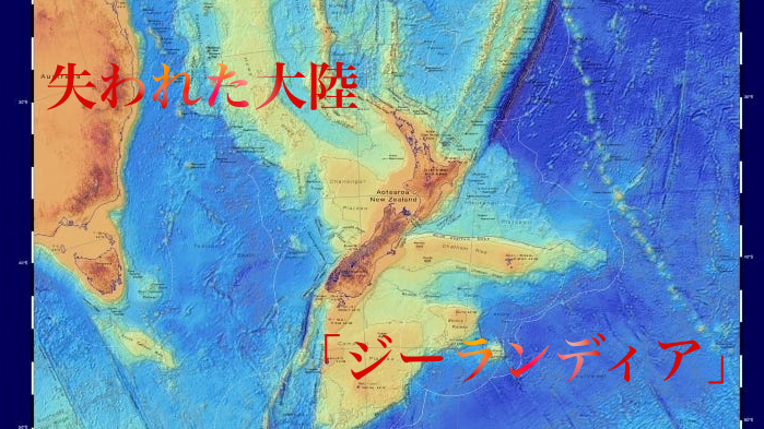 海底に沈んだ8番目の大陸「ジーランディア」の大きさが判明! ニュージーランドが大陸の一角だった