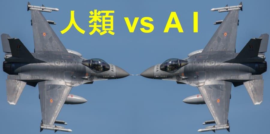 人類がAIに挑戦!VRドッグファイトで「人工知能」が米軍パイロットに圧勝