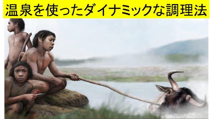 初期人類による最古の料理は「直火焼き」ではなく「温泉を使った煮込み」だった可能性が浮上!