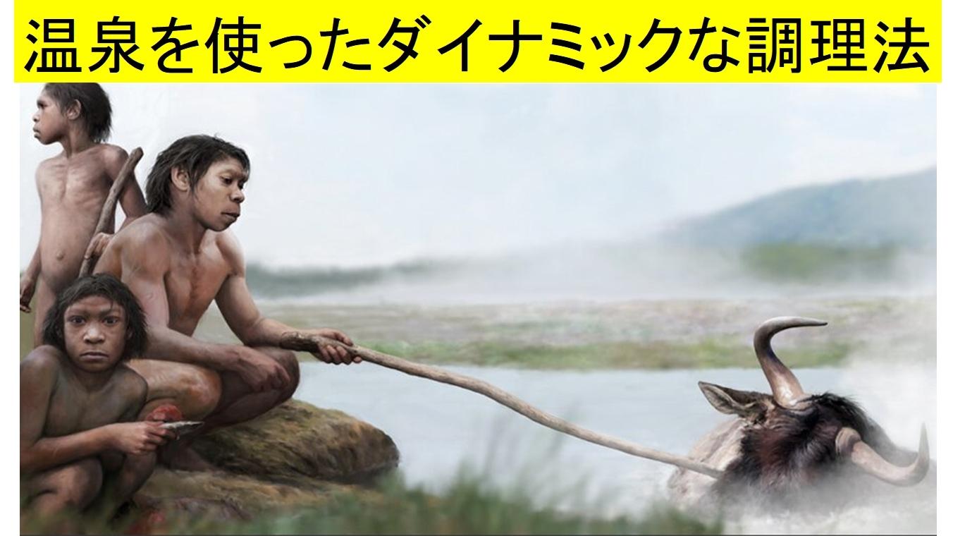 初期人類による最古の料理は「直火焼き」ではなく「温泉を使った煮込み」だった可能性が浮上!の画像 1/4