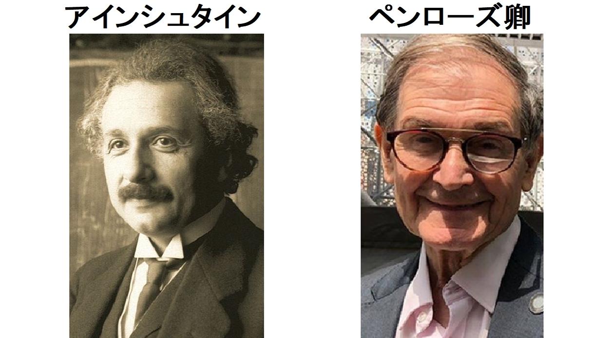アインシュタインもペンローズ卿も数学のテストが苦手だった