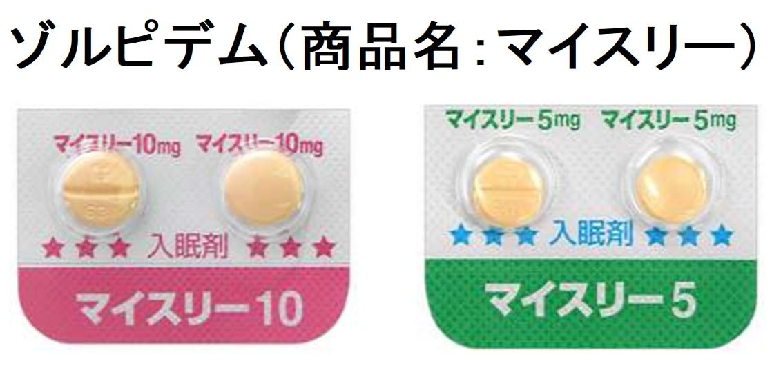ゾルピデムは日本ではマイスリーの名で先行販売されていた