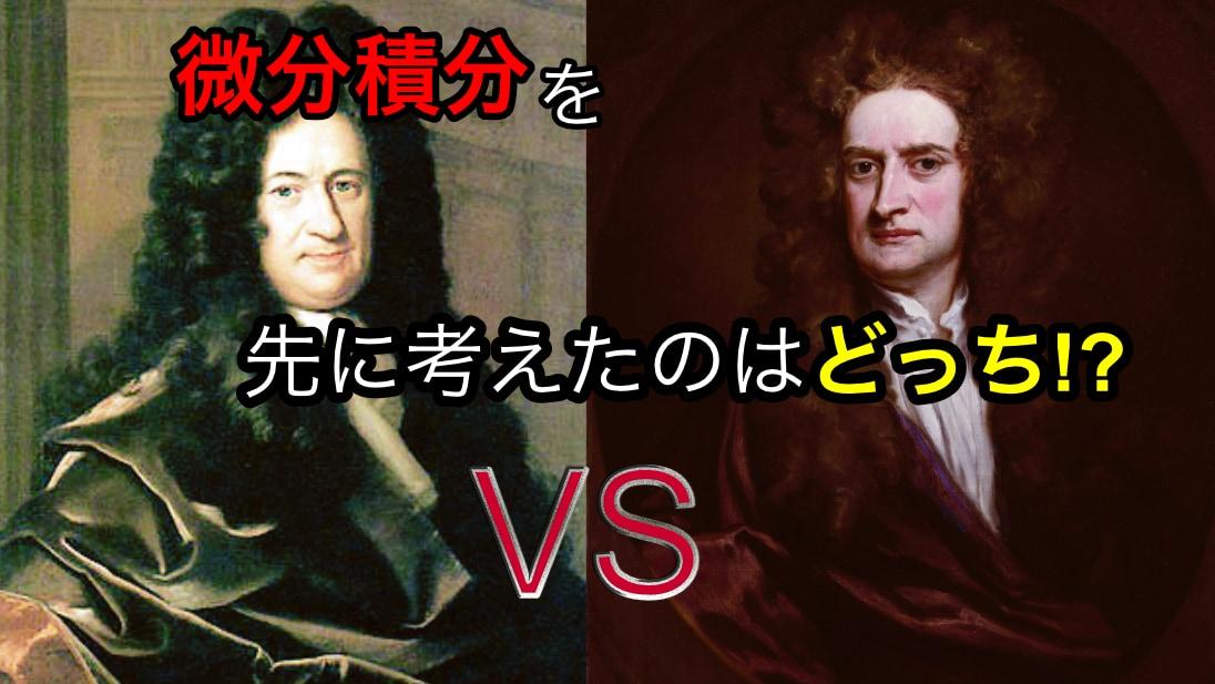ニュートン(右)対ライプニッツ(左)、どちらが先に「微分積分法」を見つけたか
