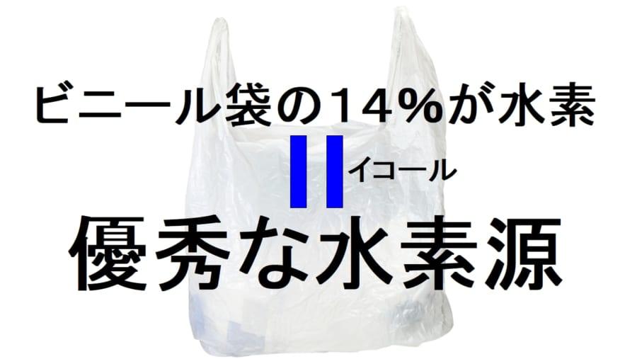 ビニール袋の重量の14%が水素。そのためプラスチックは優秀な水素源とも言える