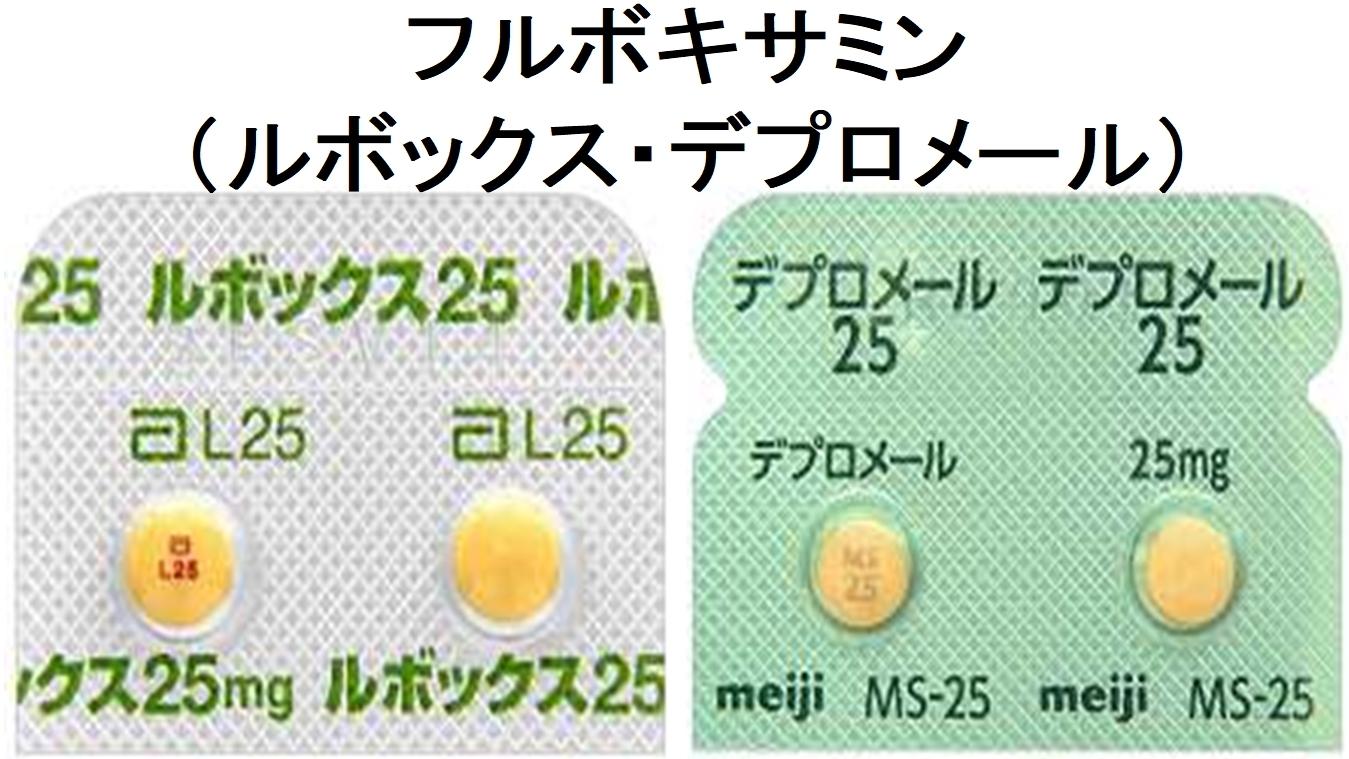 フルボキサミンは日本ではルボックスやデプロメールとして売られている