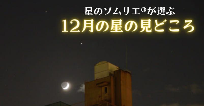 星のソムリエ®が選ぶ、今月の星の見どころベスト3【2020年12月】