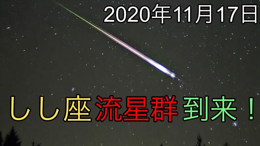 17日の夜「しし座流星群」が観測のピークを迎えるぞ!1966年には1時間で10万個の星が降ってきた、今年は?
