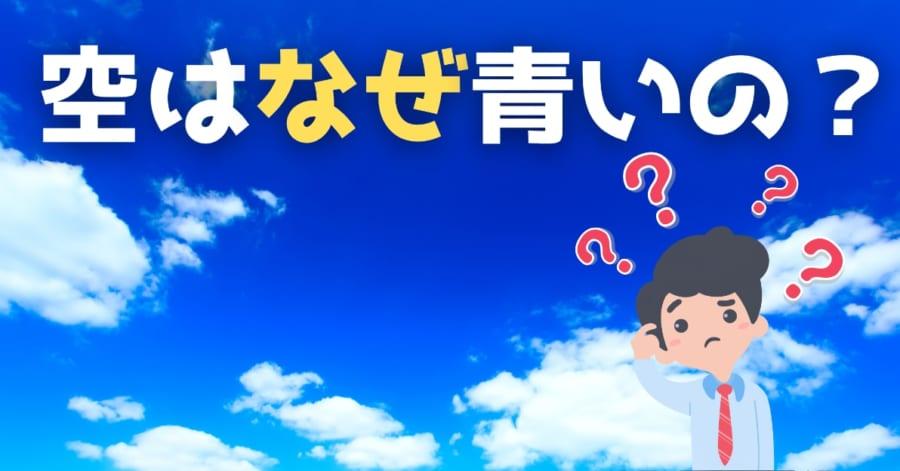 「空が青い理由」説明できますか?