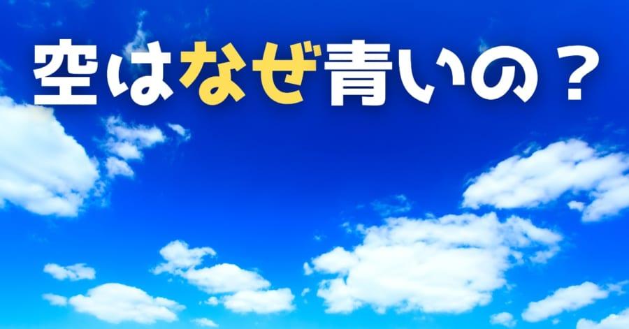 理由 空 が 青い 空はどうして青色なの? 気象予報士が理由を解説