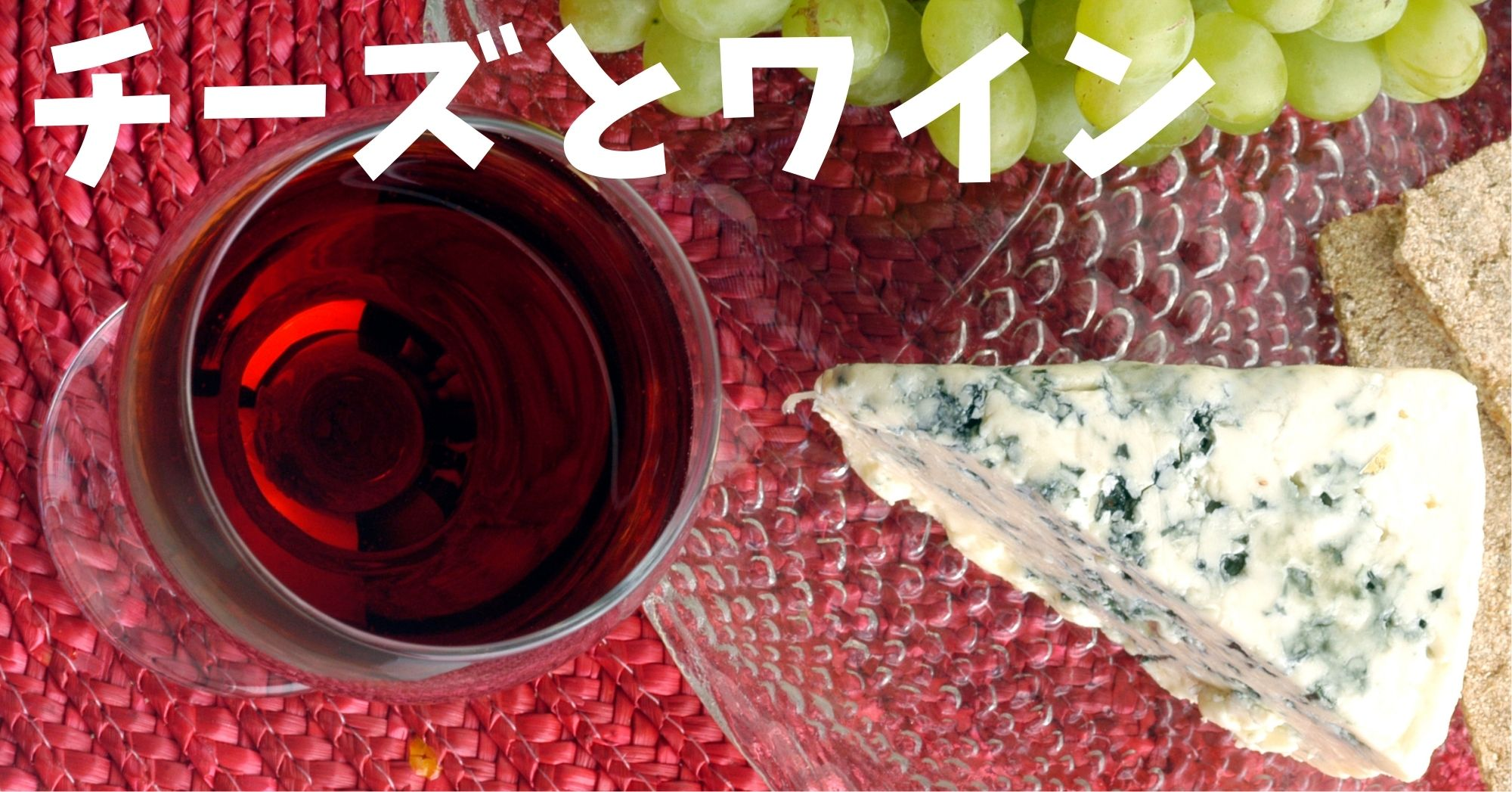 はじめての大規模調査でチーズとワインの効果が再発見された