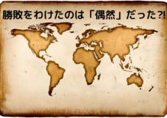 世界征服に必要な文明は偶然から生まれた!? ヨーロッパにだけ「銃・病原菌・鉄」が発達した理由とはの画像 1/7