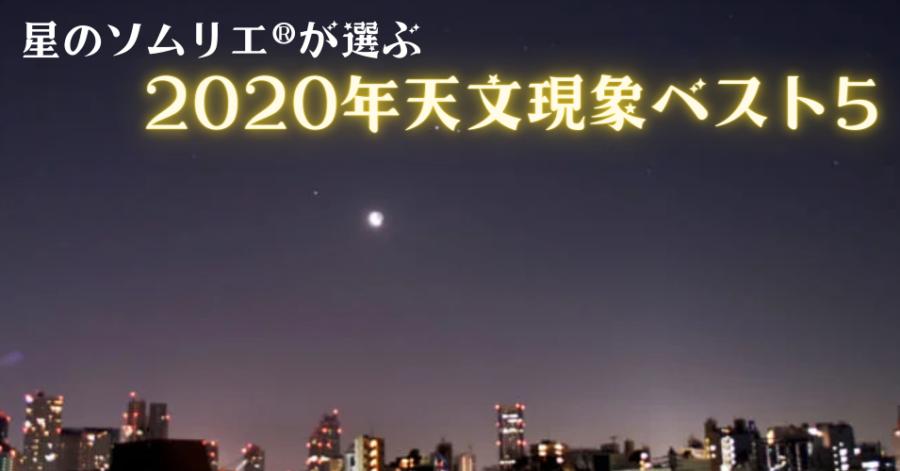 星のソムリエ®が選ぶ、2020年の天文現象ベスト5