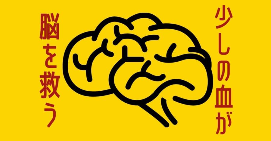 アルツハイマー病は予測できる、血液検査により「発症の4年前から判定可能」に!