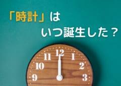 人類が時間を計り続ける理由とは?