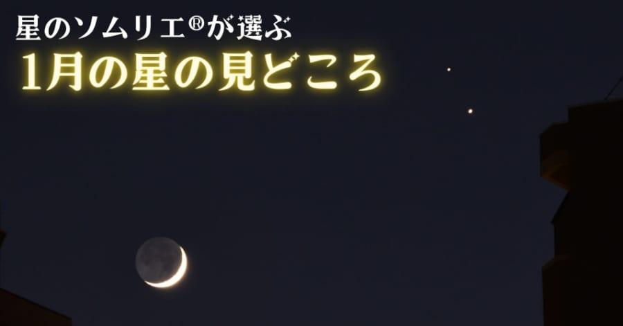 星のソムリエ®が選ぶ、今月の星の見どころベスト3【2021年1月】