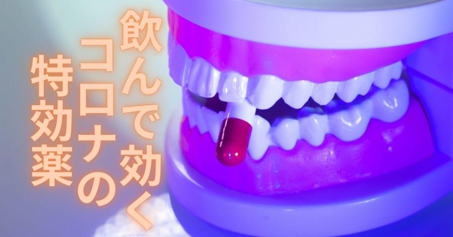 「経口摂取」する新型コロナウイルスの特効薬が開発中!
