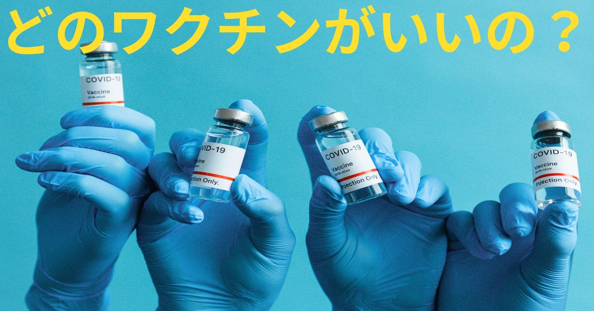 日本政府が確保した3種のワクチンの性能は同じではない