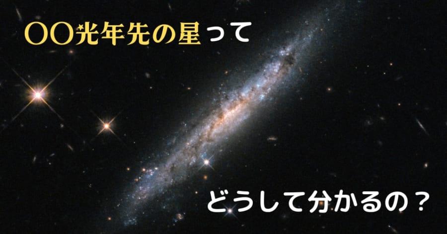星までの距離の測り方って知っていますか?