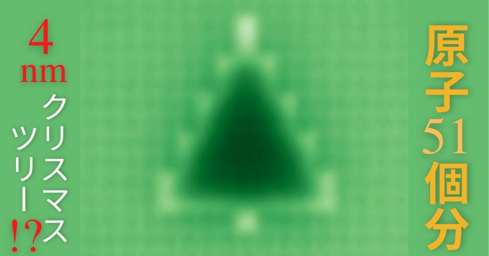 量子力学で描いた世界最小のクリスマスツリー