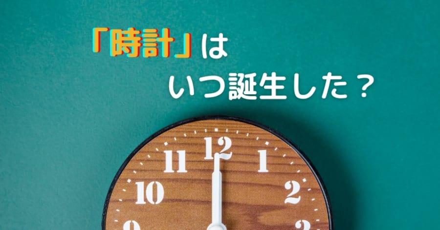 いつから時間に縛られて人類は生活し始めたのか? 「138億年たってもズレない時計」って知ってる?