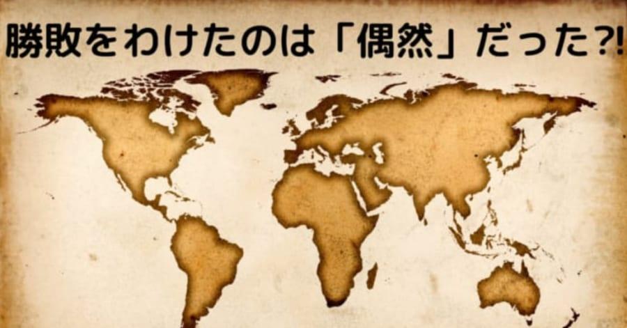 世界征服に必要な文明は偶然から生まれた!? ヨーロッパにだけ「銃・病原菌・鉄」が発達した理由とは