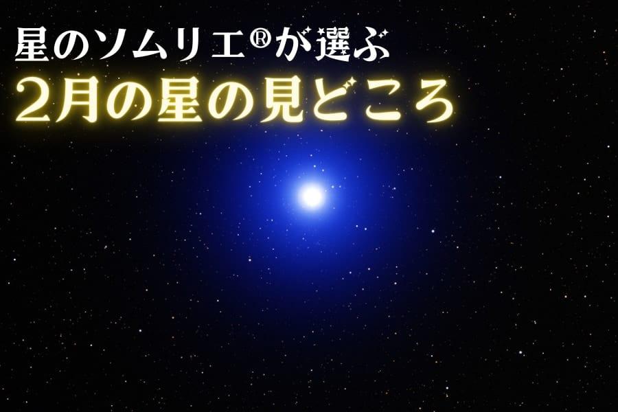 星のソムリエ®が選ぶ、今月の星の見どころベスト3【2021年2月】