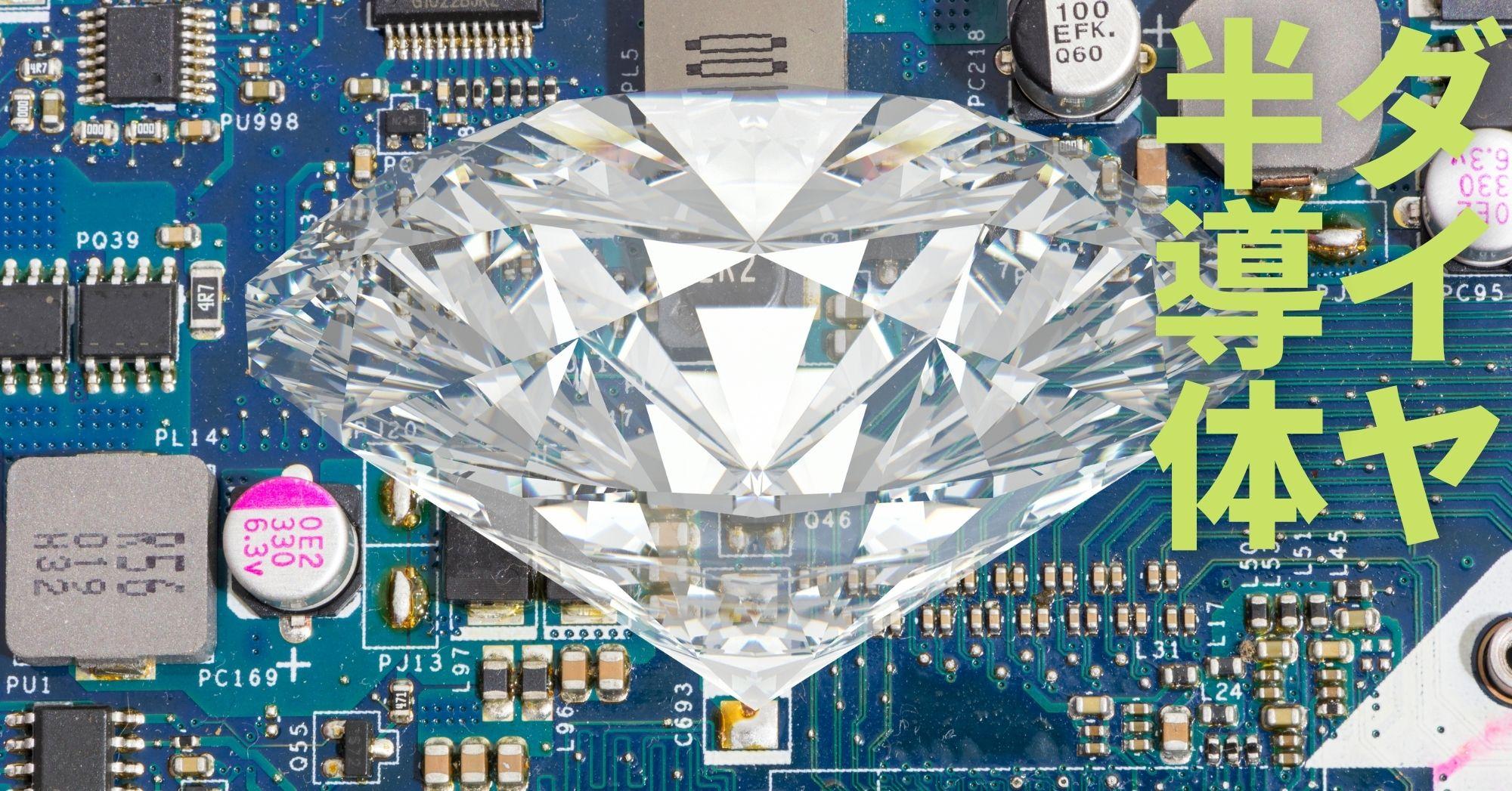 ダイヤを伸ばすと電気が通りやすくなり半導体化する