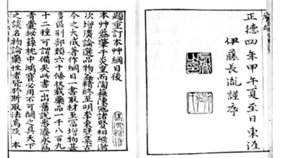 明の皇帝に糞尿スープを進めたのは東洋医学のスター、李時珍だった。上の図は李時珍が書いた本草網目で東洋医学のバイブルであった