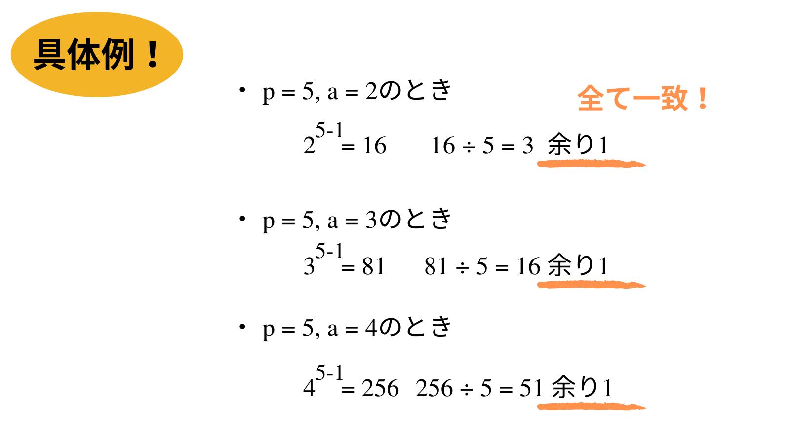 フェルマーの小定理の具体例