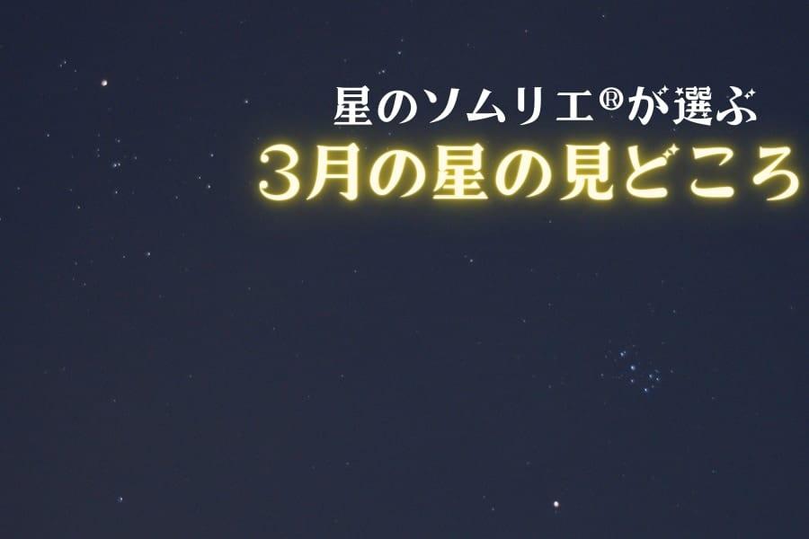 星のソムリエ®が選ぶ、今月の星の見どころベスト3【2021年3月】