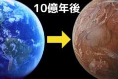 10億年後の地球には酸素がほとんど存在しない