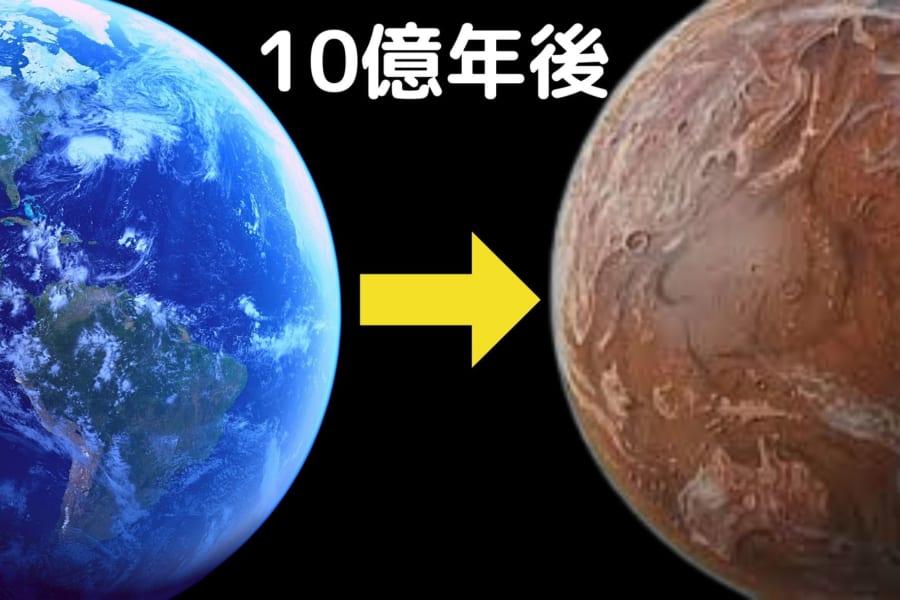 地球上の酸素は10億年後に失われ「生命は絶滅する」と判明