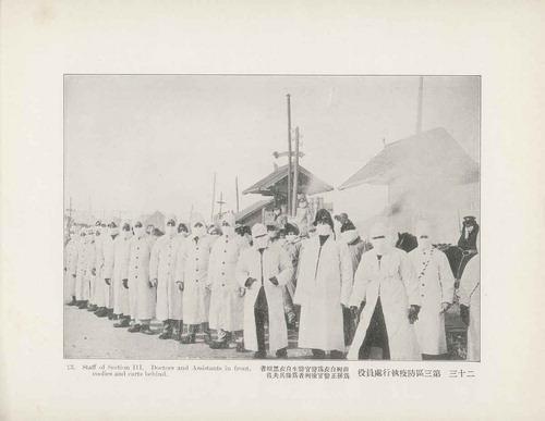 連徳のマスク着用が広がった(1911年撮影)