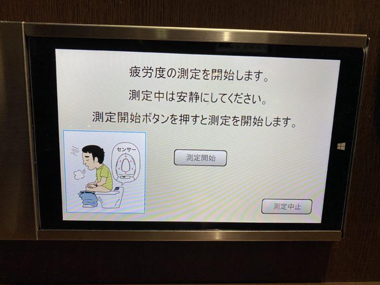 海老名SAには疲労度を測定できるトイレがある。