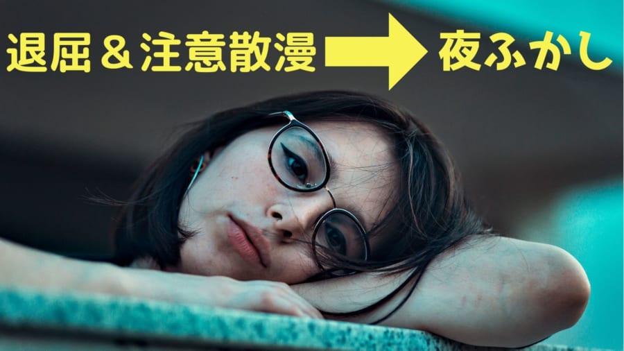 退屈と注意散漫は就寝時間の先延ばしと睡眠の質の低下を起こすと判明