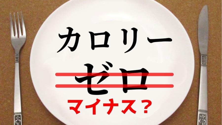セロリは本当に「マイナスカロリー」食品なのか?