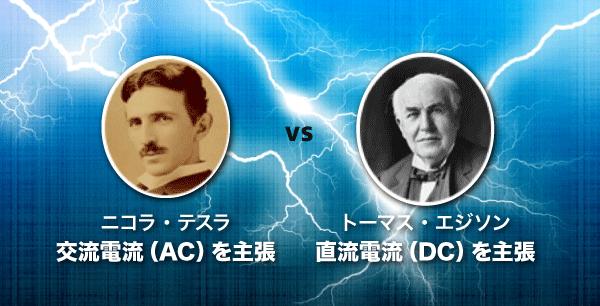 テスラとエジソンの電流戦争