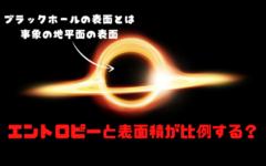 ブラックホールの事象の地平面の表面積がエントロピーに比例する