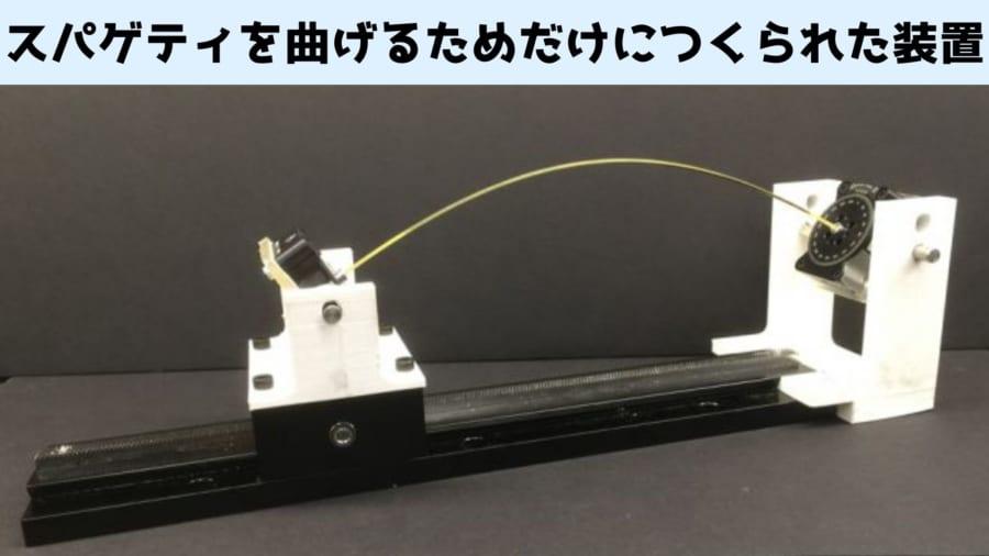 人類の科学の粋を結集して作られたスパゲティ曲げ装置