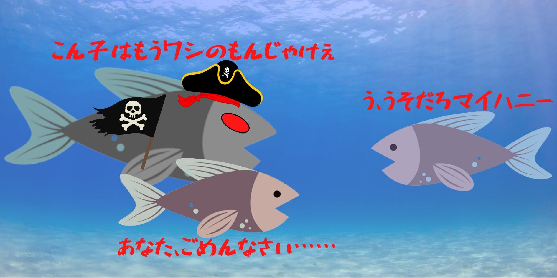 魚の世界では求愛の努力をしないオスによる「寝取り」が横行していたと判明!