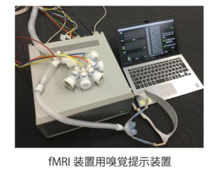 fMRI実験で使用した嗅覚提示装置