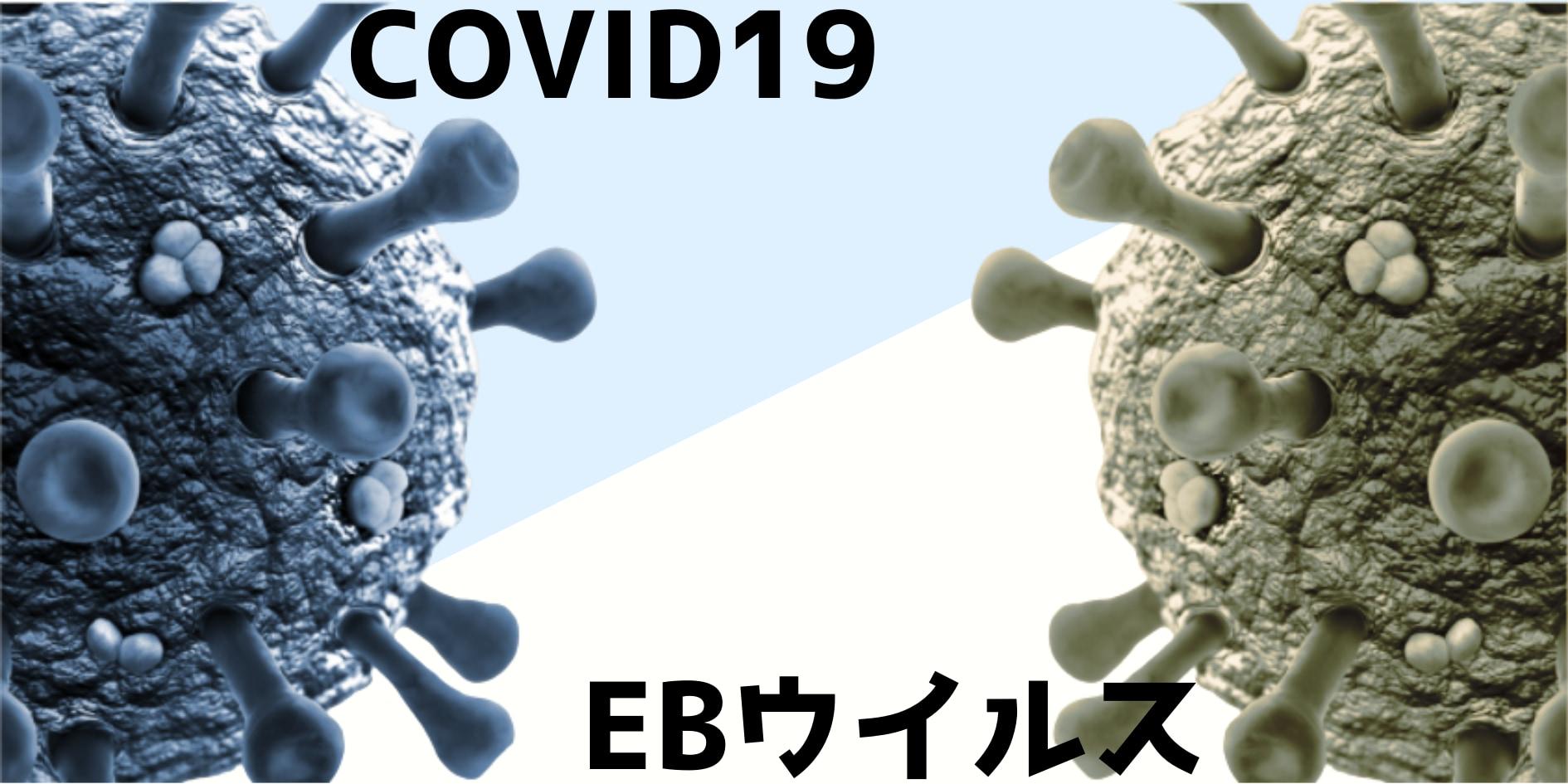 無症状でも後遺症になる? 新型コロナウイルスの後遺症は体内で目覚めた別のウイルスが再活性化したためと判明!