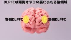 禁煙は「脳の磁気刺激」による快楽の上書きで成功率が上がると明らかにの画像 3/4