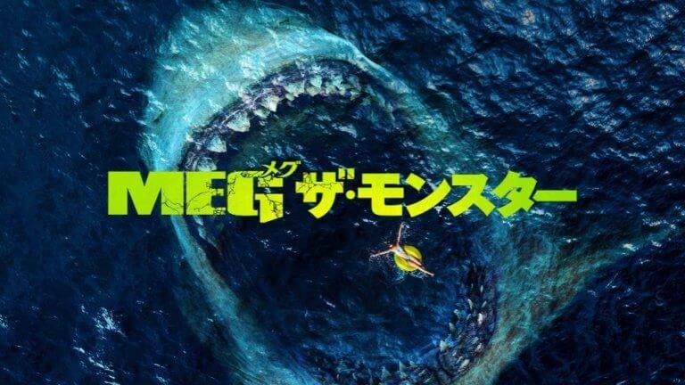 映画『MEG ザ・モンスター』