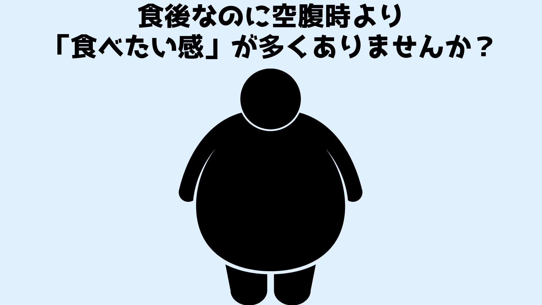 吸収が良すぎる加工食品が「飢え」を呼び肥満に導くと判明
