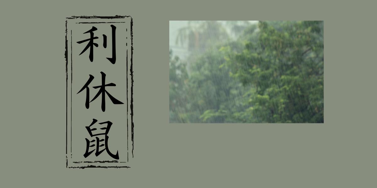 草木を透かして見る雨の色「利休鼠」。色表現のバリエーションはその言語文化と密接に関連している。