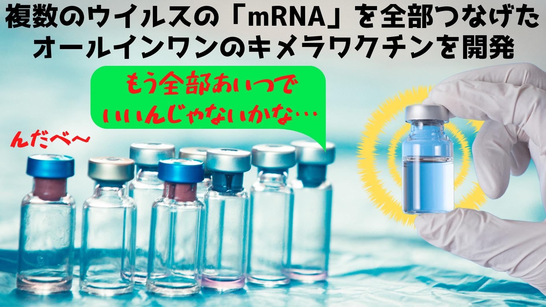 メガ盛り「キメラワクチン」が複数のコロナウイルスに有効と判明! 現代と未来のパンデミックを同時に予防可能