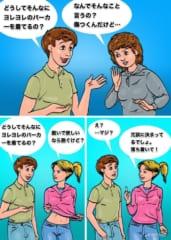 人格を「開発」する7つの秘訣の画像 3/7